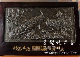 Hubei Dark Tea-Gift Tea Of Qing Brick Tea